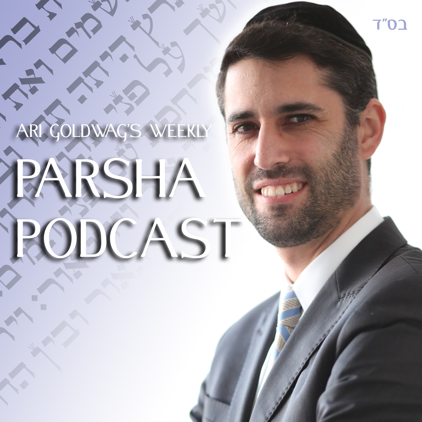 Parsha Podcast with Ari Goldwag